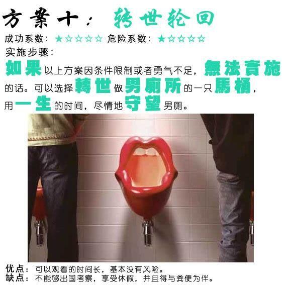 wc厕所高清偷拍_女生偷窥男wc十大方案(10)